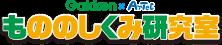 Gakken × Artec もののしくみ研究室